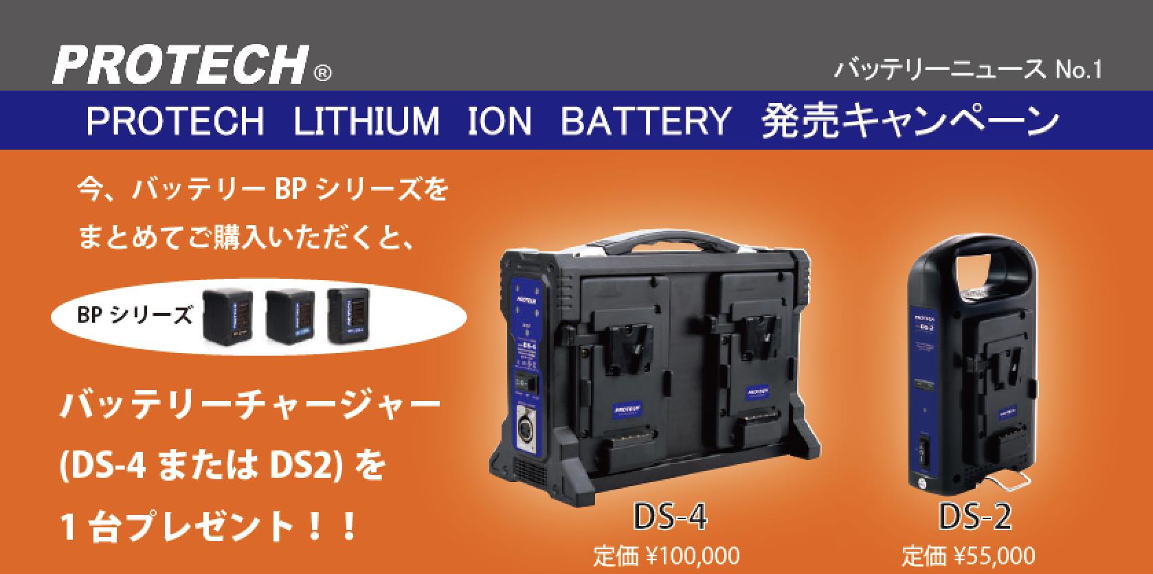 【期間限定】リチウムイオンバッテリー発売キャンペーン!!