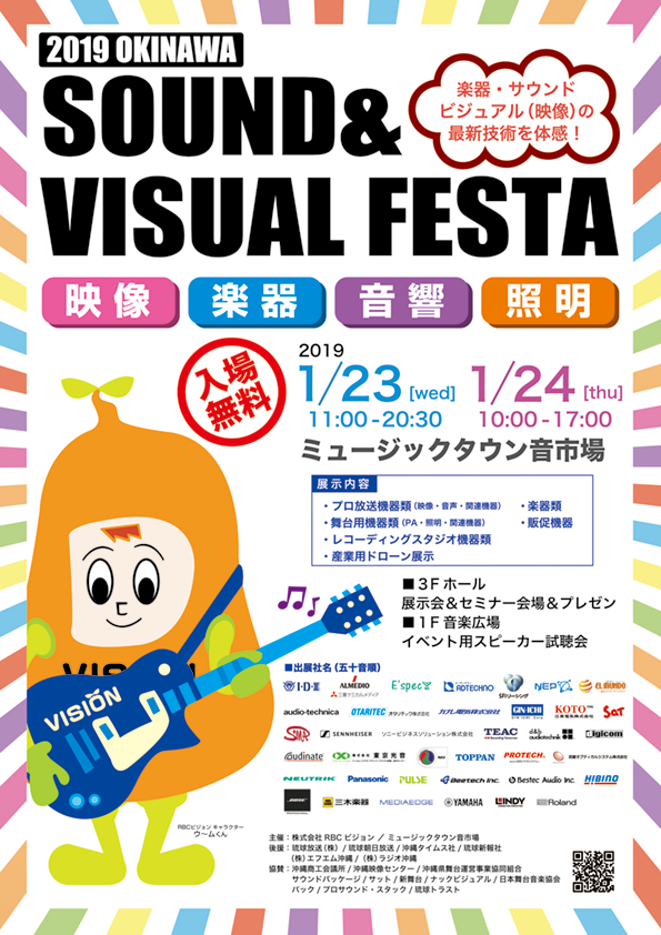 2019 OKINAWA SOUND&VISUAL FESTA に出展